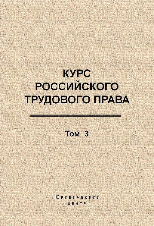 Курс российского трудового права. Том 3. Трудовой договор