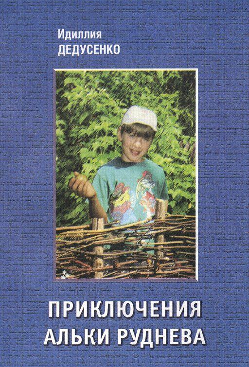 """Купить книгу """"Приключения Альки Руднева"""""""