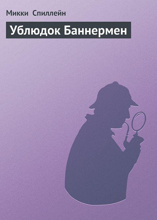 Ублюдок Баннермен