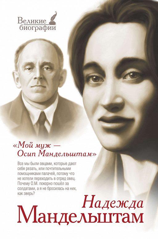 Мой муж – Осип Мандельштам