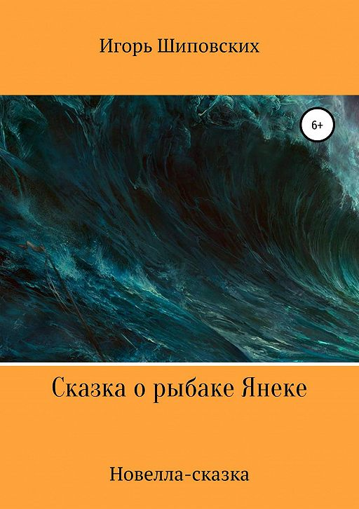 Сказка о рыбаке Янеке
