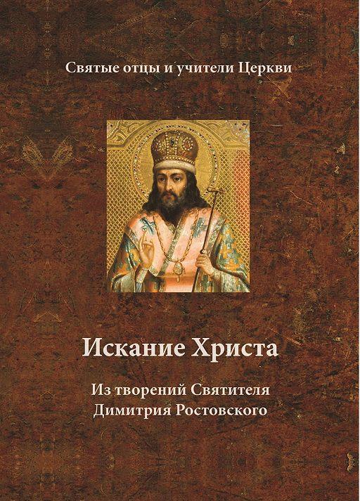 Искание Христа. Из творений Святителя Димитрия Ростовского