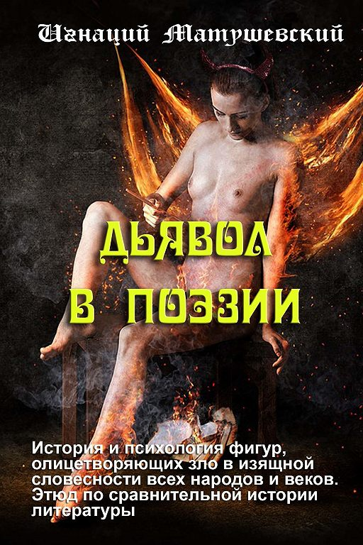 """Купить книгу """"Дьявол в поэзии"""""""