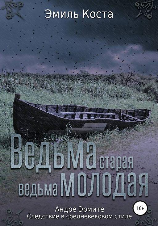 """Купить книгу """"Ведьма старая, ведьма молодая"""""""