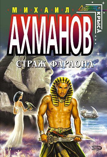 """Купить книгу """"Страж фараона"""""""