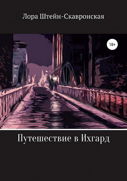 Путешествие в Ихгард