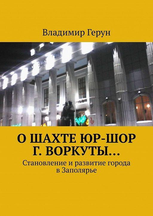 Ошахте ЮР-ШОР г. Воркуты… Становление иразвитие города вЗаполярье