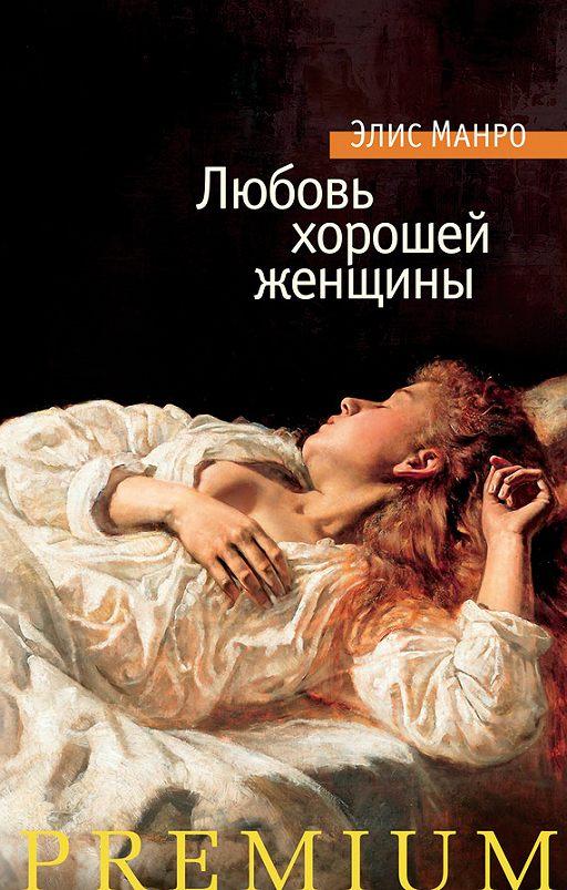 Любовь хорошей женщины (сборник)