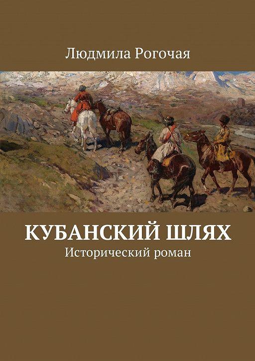 Кубанскийшлях. Исторический роман