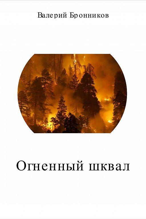 Огненный шквал