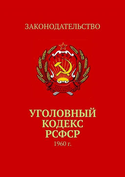 Уголовный кодекс РСФСР. 1960г.