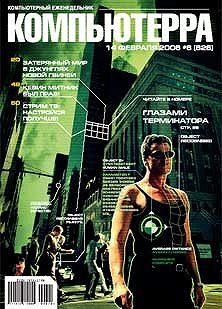 Журнал «Компьютерра» № 6 от 14 февраля 2006 года