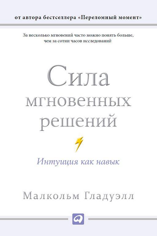 """Купить книгу """"Сила мгновенных решений. Интуиция как навык"""""""