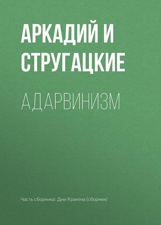 """Купить книгу """"Адарвинизм"""""""