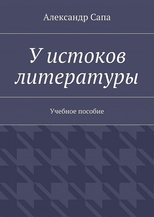 У истоков литературы. Учебное пособие