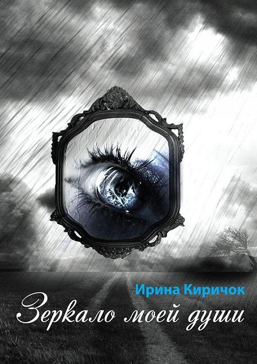 Зеркало моей души