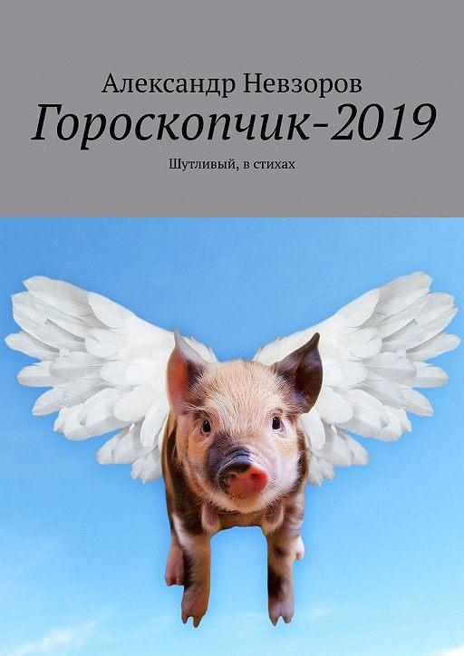 """Купить книгу """"Гороскопчик-2019. Шутливый, в стихах"""""""