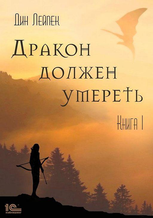 Дракон должен умереть. Книга I