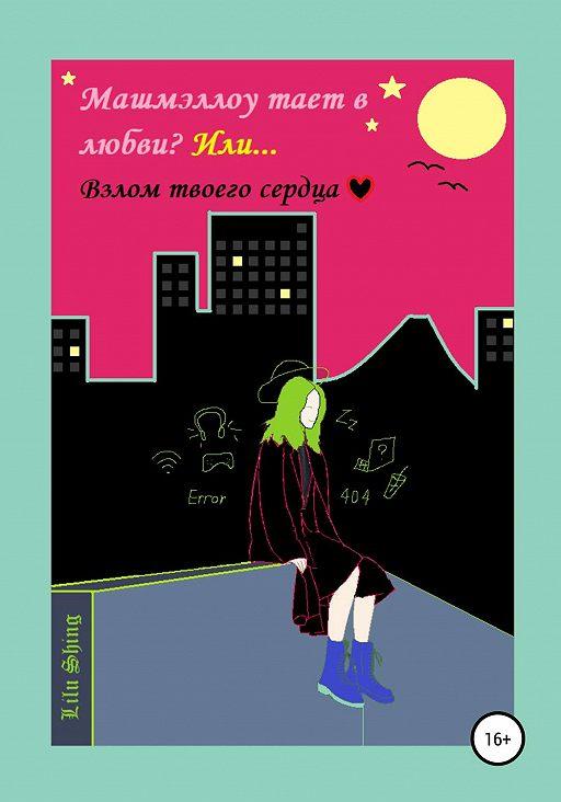 Машмэллоу тает в любви, или Взлом твоего сердца