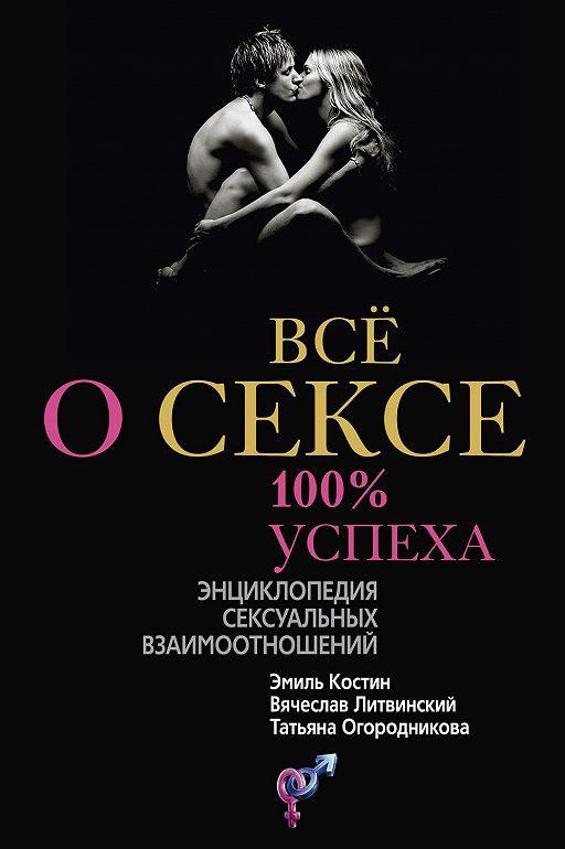 Всё о сексе. 100% успеха: энциклопедия сексуальных взаимоотношений
