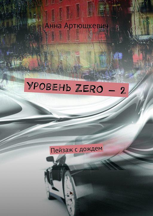 Уровень ZERO– 2. Пейзаж сдождем