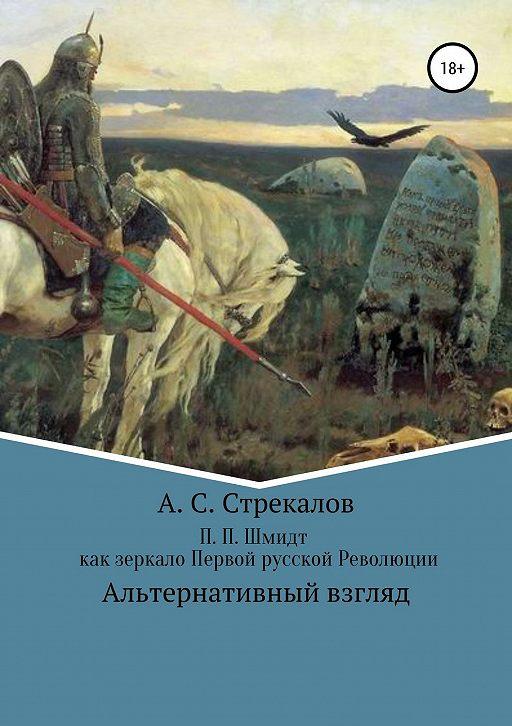 П. П. Шмидт как зеркало Первой русской Революции