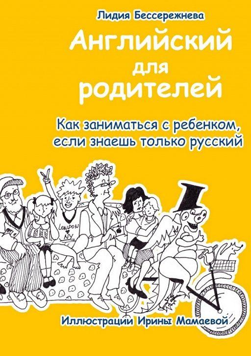 """Купить книгу """"Английский для родителей. Как заниматься с ребенком, если знаешь только русский"""""""