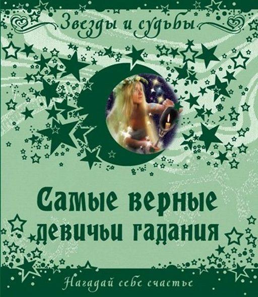 """Купить книгу """"Самые верные девичьи гадания. Нагадай себе счастье"""""""