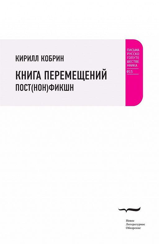 Книга перемещений: пост(нон)фикшн