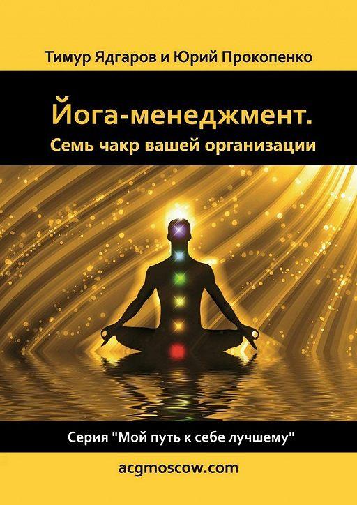 Йога-менеджмент. Семь чакр вашей организации