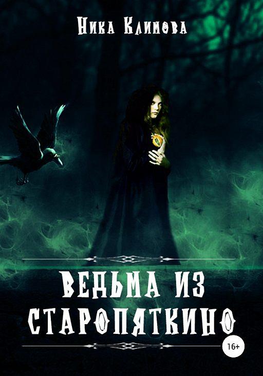 Ведьма из Старопяткино