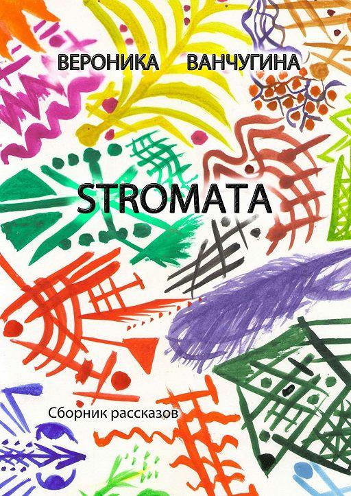STROMATA. Сборник рассказов