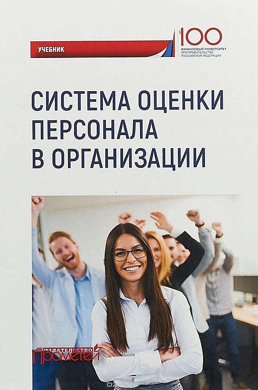 Система оценки персонала в организации