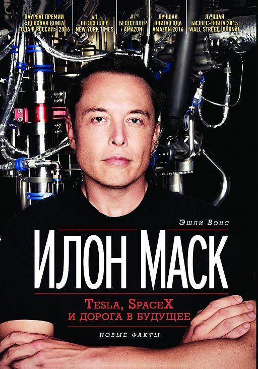 Читать книгу «Илон Маск: Tesla, SpaceX и дорога в будущее» онлайн ...