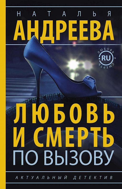 """Купить книгу """"Любовь и смерть по вызову"""""""