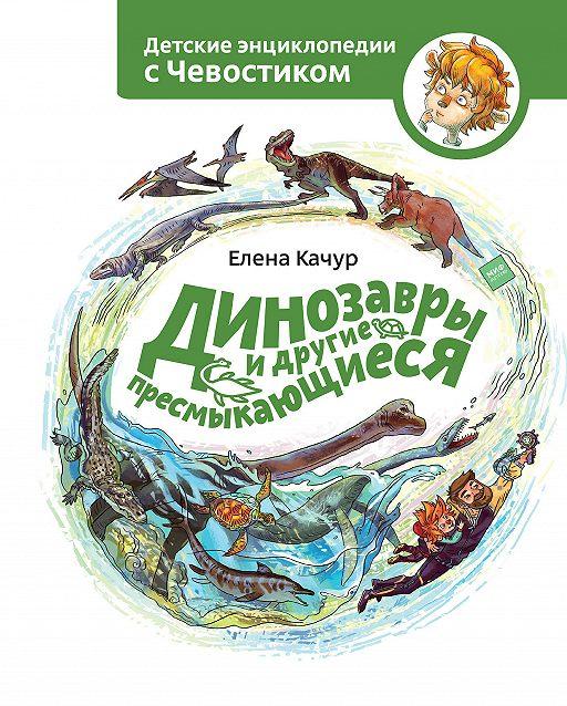 Динозавры и другие пресмыкающиеся