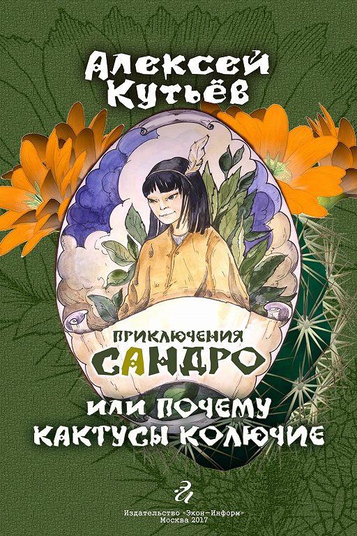 Приключения Сандро, или Почему кактусы колючие?