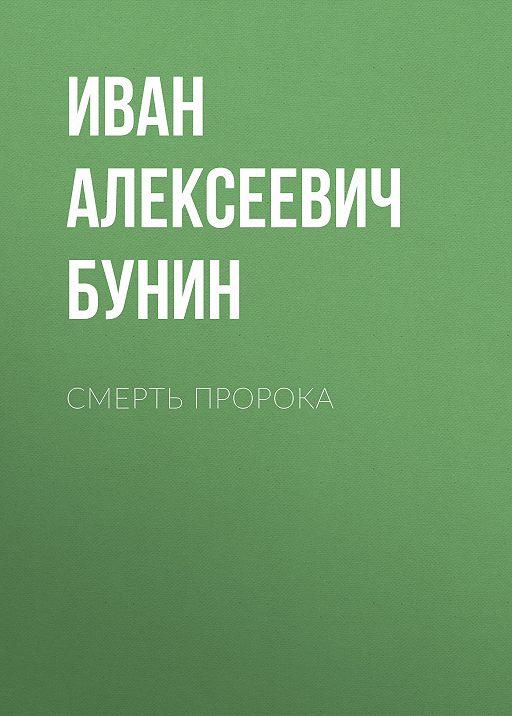 """Купить книгу """"Смерть пророка"""""""