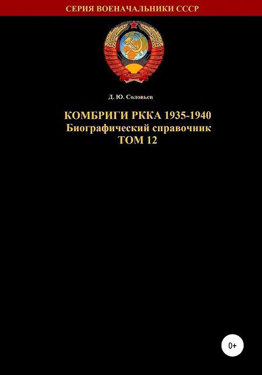 Комбриги РККА 1935-1940. Том 12