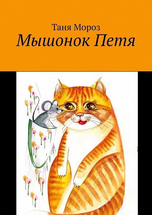 МышонокПетя