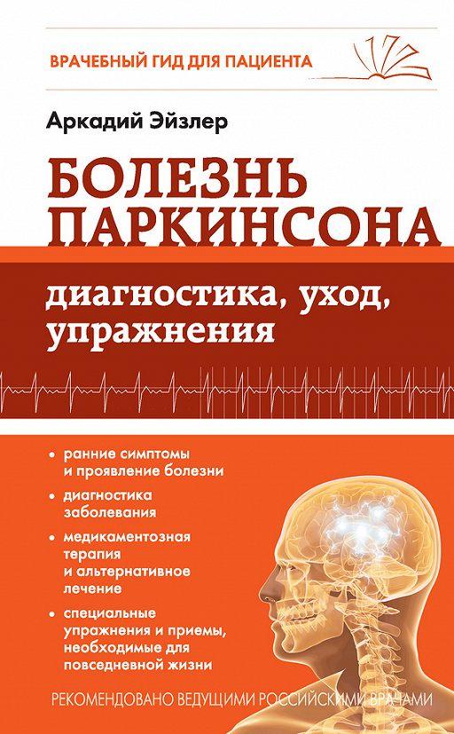 Болезнь Паркинсона. Диагностика, уход, упражнения