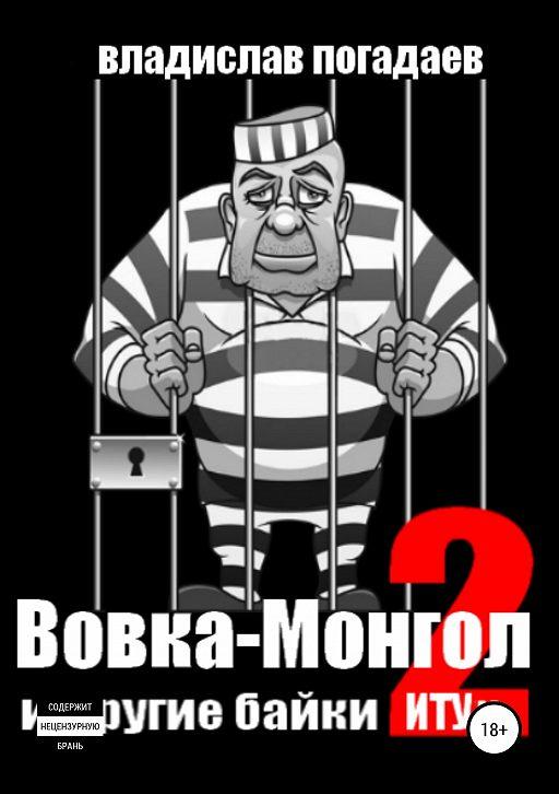 Вовка-Монгол и другие байки ИТУ№2