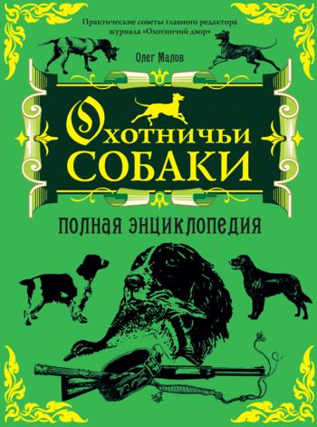 Охотничьи собаки: Полная энциклопедия