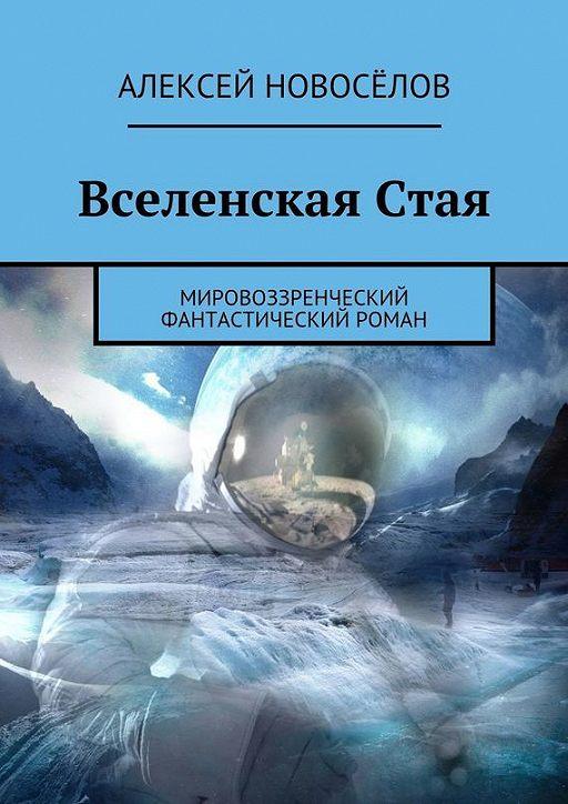 Вселенская Стая. Мировоззренческий фантастический роман