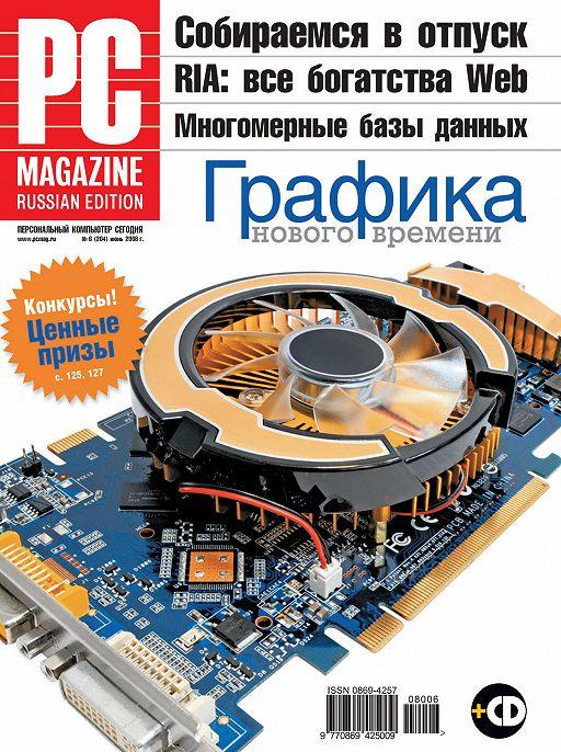 Журнал PC Magazine/RE №06/2008