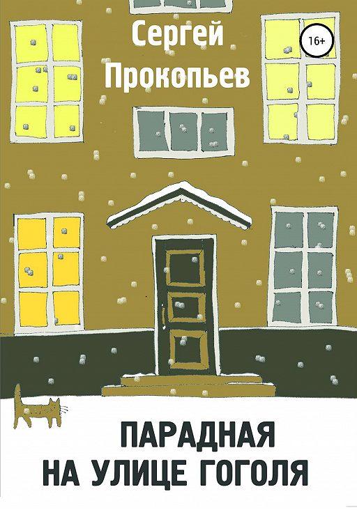 Парадная на улице Гоголя