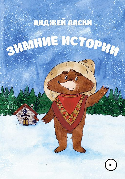 Зимние истории