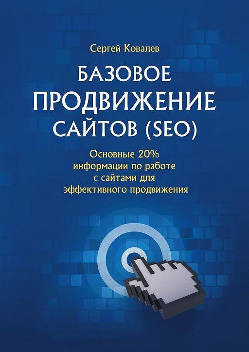 Базовое продвижение сайтов (SEO). Основные 20% информации поработе ссайтами для эффективного продвижения