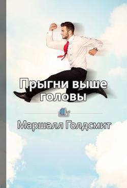 Краткое содержание «Прыгни выше головы! 20 привычек, от которых нужно отказаться, чтобы покорить вершину успеха»
