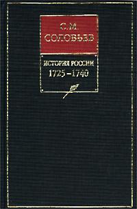 История России с древнейших времен. Книга X. 1725–1740
